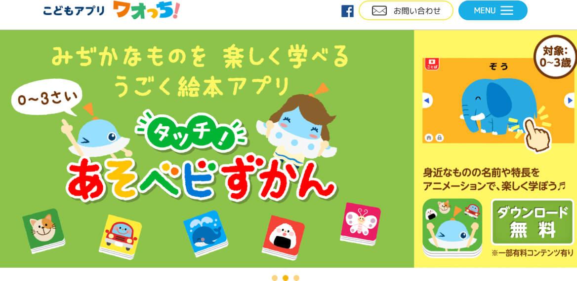 幼児でも楽しめるアプリ「ワオっち!」シリーズ!のクォリティが高い