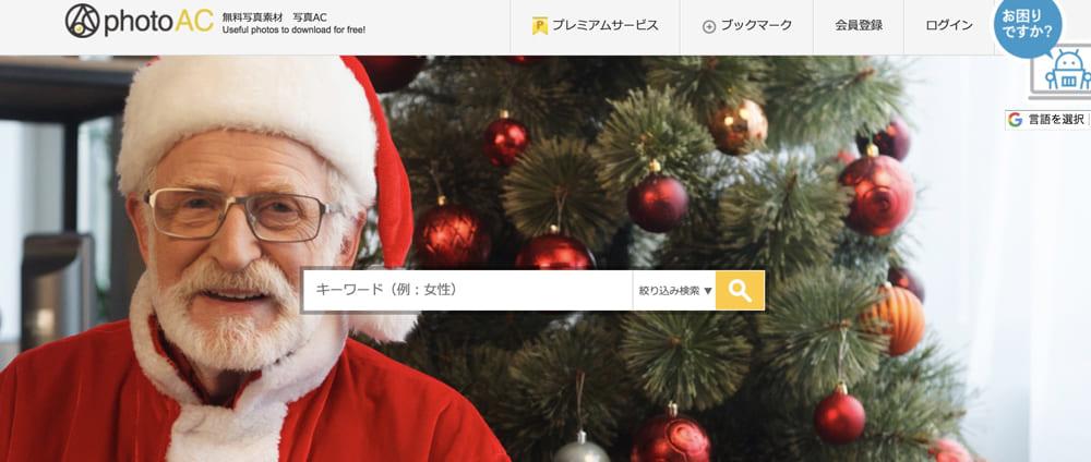 WEB制作に使えるプロが使う素材サイトを紹介するよ