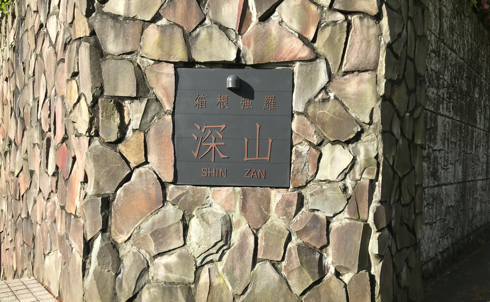 箱根の温泉旅館「深山」に泊まってきました
