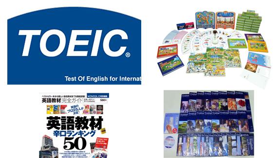 TOEICは一度も受けたことがない、Ryoheiオススメの英語参考書5冊