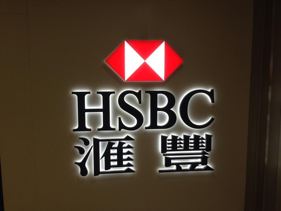 HSBC香港で口座開設をしてきたよ