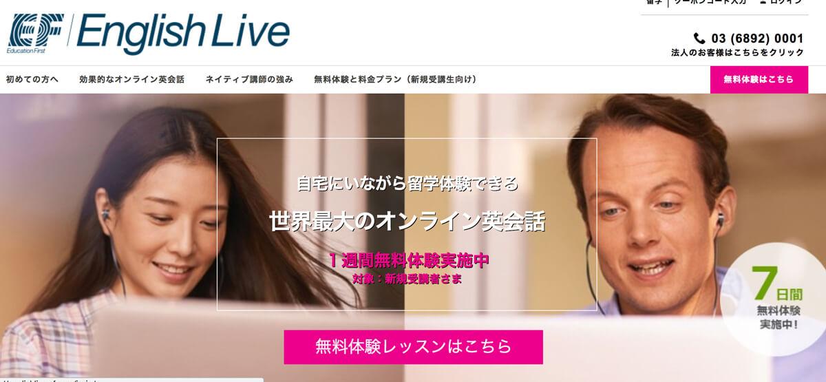 講師は全てネィティブ!オンライン英会話「EF English Live」を試してみた