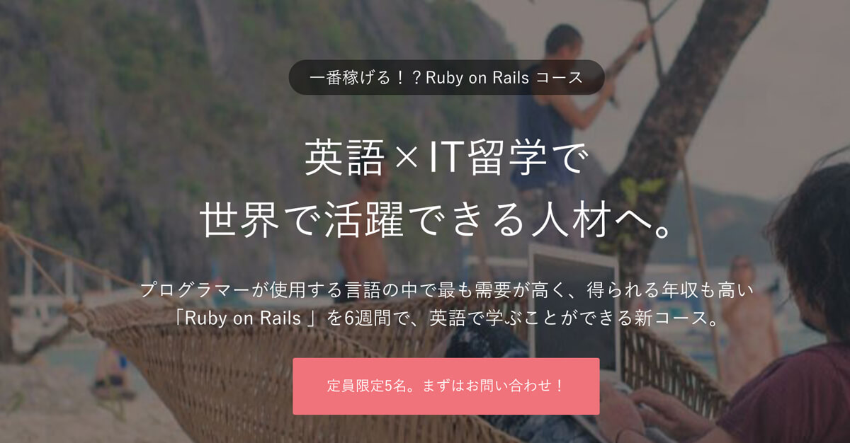 ruby on