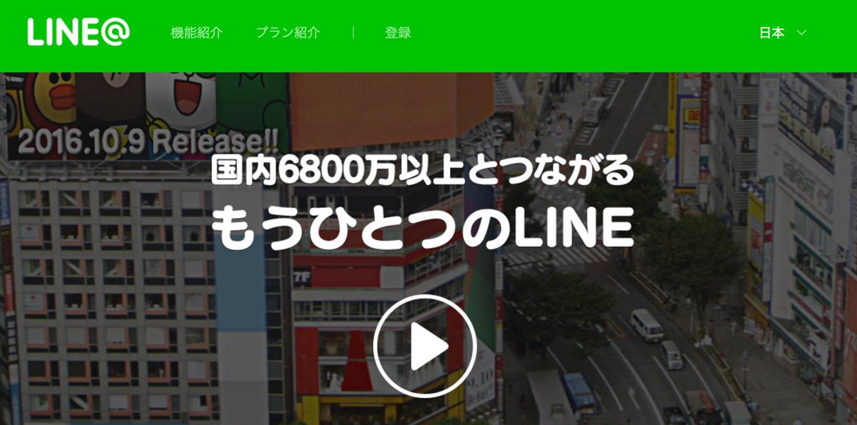 LINE@導入後お問い合わせ増加!メリット、デメリット!
