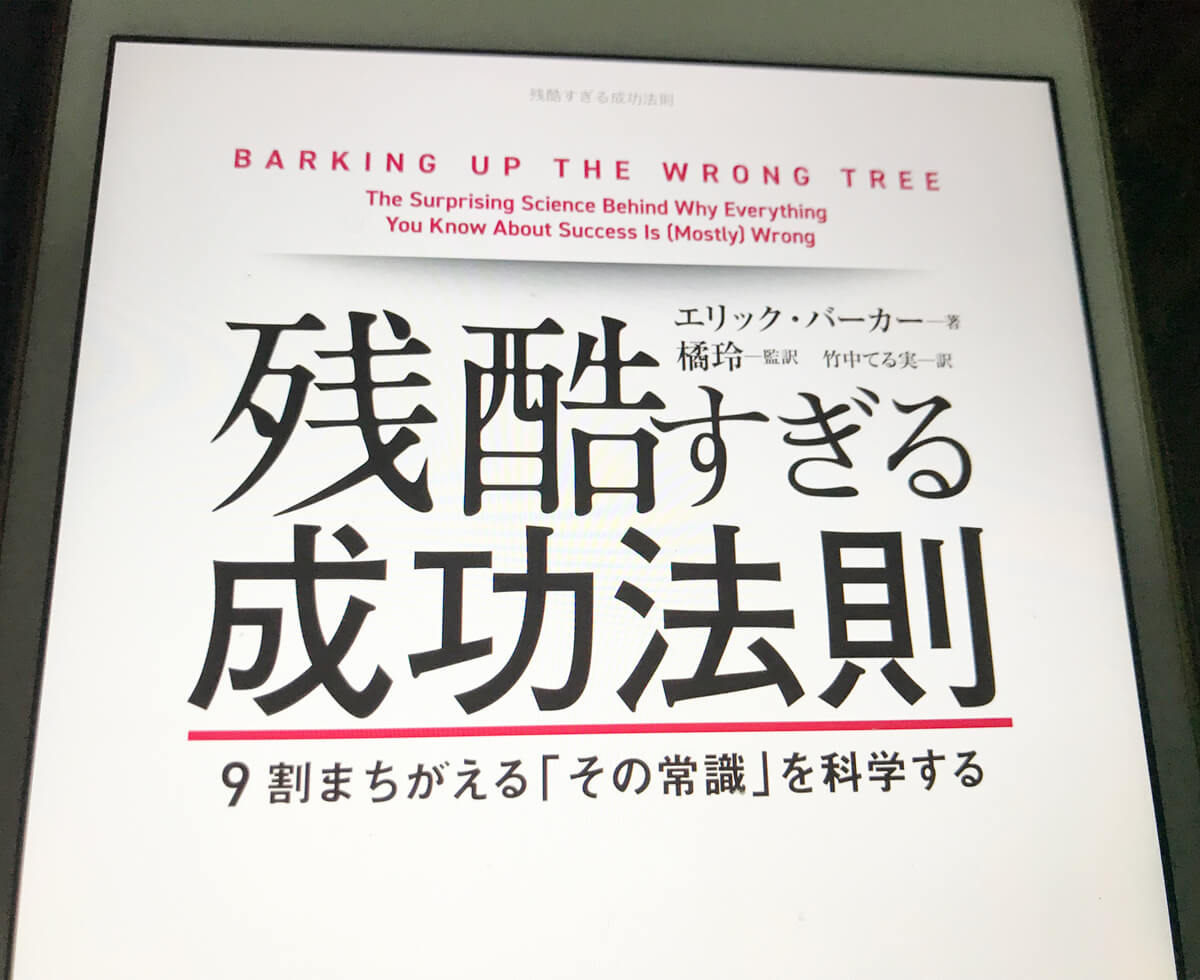 『残酷すぎる成功法則』自己啓発嫌いにもおすすめしたい一冊!