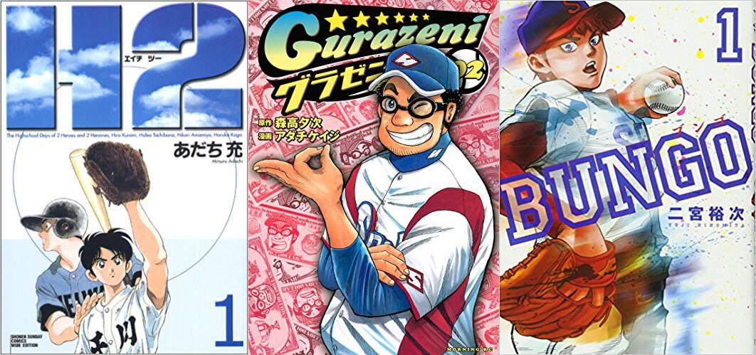 野球好きも納得のおすすめ野球漫画はこれだ!