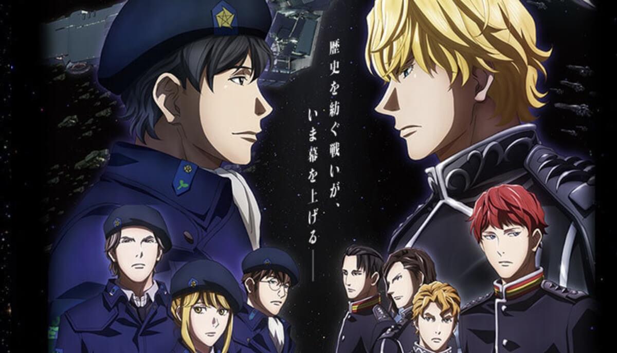 リメイク版「銀河英雄伝説」が遂に2018年4月オンエアーされるぞ!!