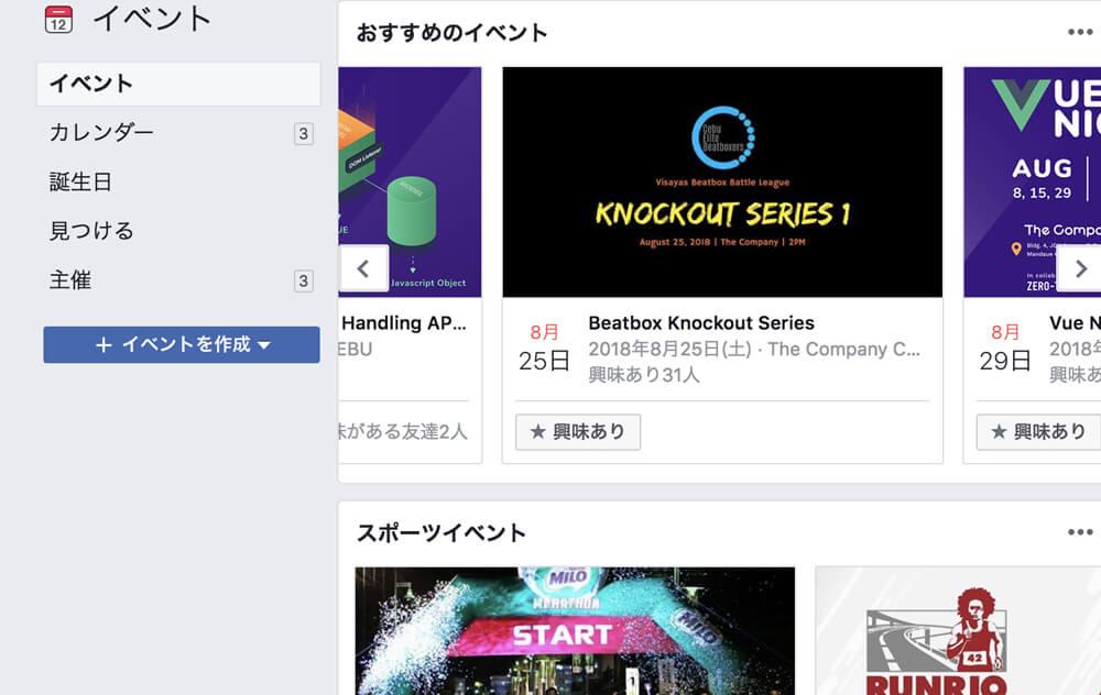 facebookイベント