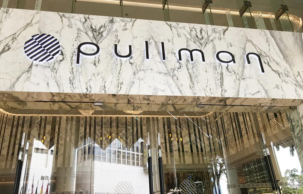 KLオシャレホテル「プルマン クアラルンプール シティセンター」に泊まってきた